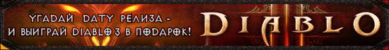 Конкурс Diablo 3